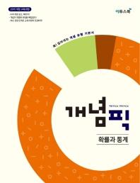 개념픽 고등 수학 확률과통계(2020)