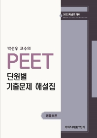 박선우 교수의 PEET 단원별 기출문제 해설집(생물추론)(2022)