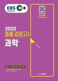 2022 EBS 중졸 검정고시 과학