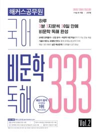 2022 해커스공무원 국어 비문학 독해 333 Vol.2