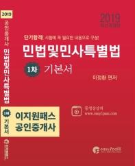이지원패스 민법 및 민사특별법 기본서(공인중개사 1차)(2019)