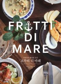 프루띠 디 마레(Frutti Di Mare)