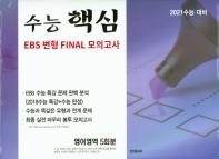 수능 핵심 고등 영어영역 EBS 변형 Final 모의고사 5회분(2020)(2021 수능대비)(봉투)