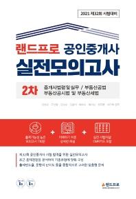2021 랜드프로 공인중개사 실전모의고사 2차