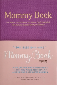 마미북(Mommy Book)