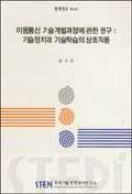 이동통신 기술개발과정에 관한연구:기술정치와기술학습의상호작용