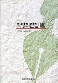 박영희전집 3