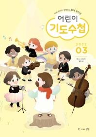 어린이 기도수첩: 유아 유치부(2021년 3월호)