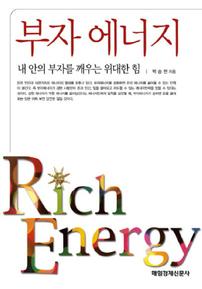 부자 에너지