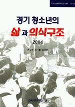경기 청소년의 삶과 의식구조 2004