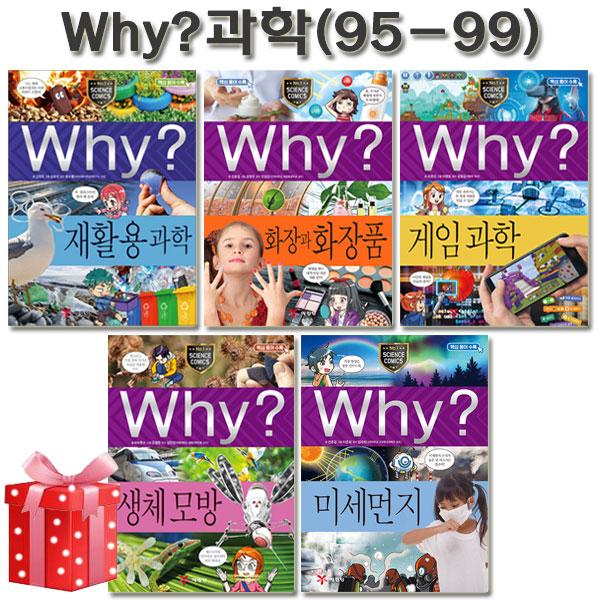 [예림당]why 와이 과학 학습만화 95번-99번(전5권)