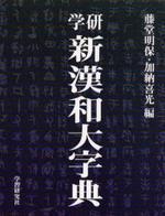 學硏新漢和大字典 普及版