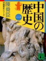 中國の歷史 1