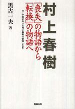 村上春樹 「喪失」の物語から「轉換」の物語へ