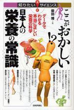 ここがおかしい日本人の榮養の常識 デ―タでわかる本當に正しい榮養の科學