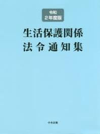 生活保護關係法令通知集 令和2年度版