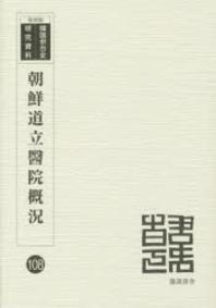 朝鮮道立醫院槪況 昭和5年.7年 復刻版