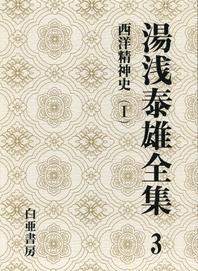 湯淺泰雄全集 第3卷