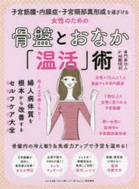 子宮筋腫.內膜症.子宮頸部異形成を遠ざける女性のための骨盤とおなか「溫活」術