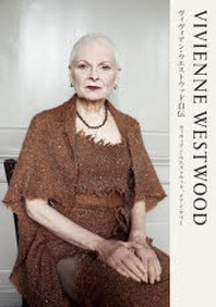 VIVIENNE WESTWOOD ヴィヴィアン.ウエストウッド自傳
