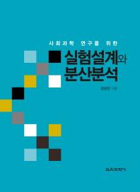 사회과학 연구를 위한 실험설계와 분산분석