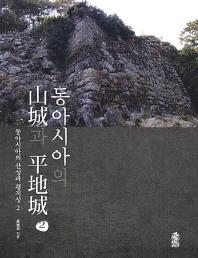 동아시아의 산성과 평지성. 2