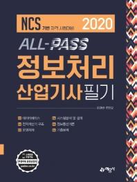 ALL - PASS 정보처리산업기사 필기(2020)