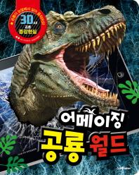 3D 공룡 증강현실 어메이징 공룡월드