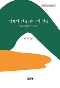 세계의 연금, 한국의 연금