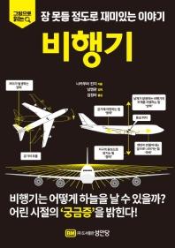 그림으로 읽는 잠 못들 정도로 재미있는 이야기: 비행기