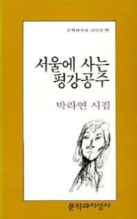 서울에 사는 평강공주