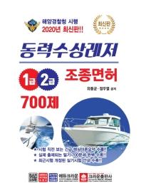동력수상레저 조종면허 1급 2급 700제(2020)