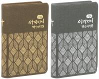 큰활자 성경전서(NKR78XU)(중)(개역개정)(PU)(무색인)(단본)(표지랜덤발송)