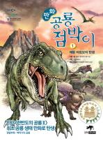 만화 공룡 점박이. 1: 제왕 타르보의 탄생