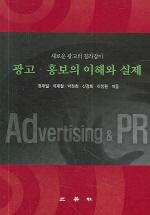 광고 홍보의 이해와 실제