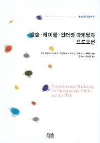 방송 케이블 인터넷 마케팅과 프로모션