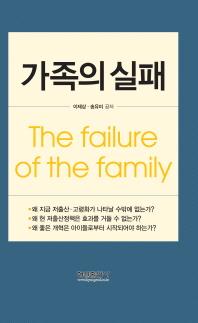 가족의 실패