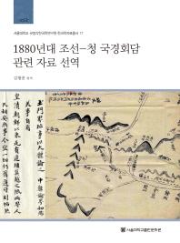 1880년대 조선-청 국경회담 관련 자료 선역
