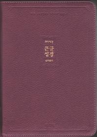 큰글성경&새찬송가(라벤더)(중)(합본)(색인)(지퍼)(개역개정)