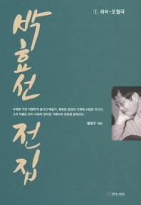 박효선 전집. 1: 희곡-오월극