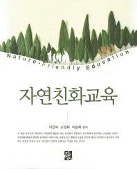 자연친화교육