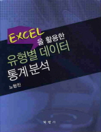 EXCEL을 활용한 유형별 데이터 통계분석