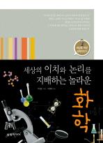 화학(세상의 이치와 논리를 지배하는 놀라운)