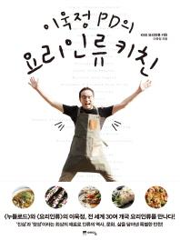 이욱정 PD의 요리인류키친