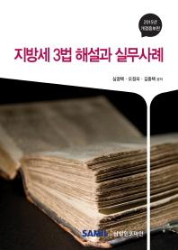 지방세 3법 해설과 실무사례(2015)