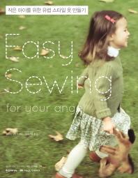 이지 소잉 포 유어 엔젤(Easy Sewing for Your Angel)