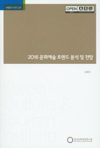 문화예술 트렌드 분석 및 전망(2016)