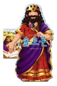 우리아이 인물성경: 솔로몬