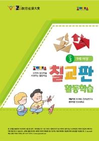 조이매스 칠교판 활동학습 수준. 3(9세 이상)(워크북)