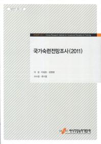 국가숙련전망조사(2011)
